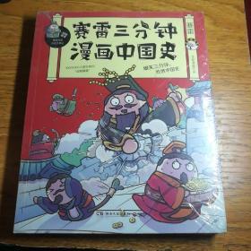 赛雷三分钟漫画中国史(未开封)
