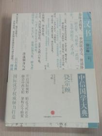中信国学大典:汉书