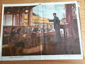 毛主讲授〈中国社会各阶级的分折〉,