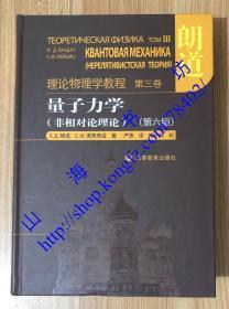 量子力学(非相对论理论)(第六版)9787040243062