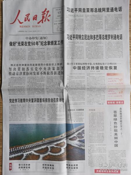 """人民日报【2021年3月17日,泸州老窖——让传统文化""""活""""起来】"""