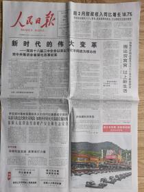 人民日报【2021年3月19日,新时代的伟大变革】