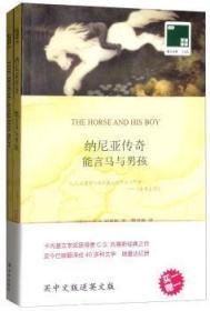 双语译林-166-能言马与男孩9787544773317 刘易斯译林出版社众木丛林图书