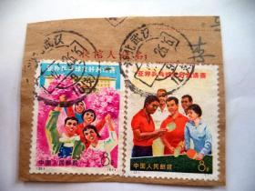 70年代旧邮票  :1971年编22、23  信销邮票 剪片