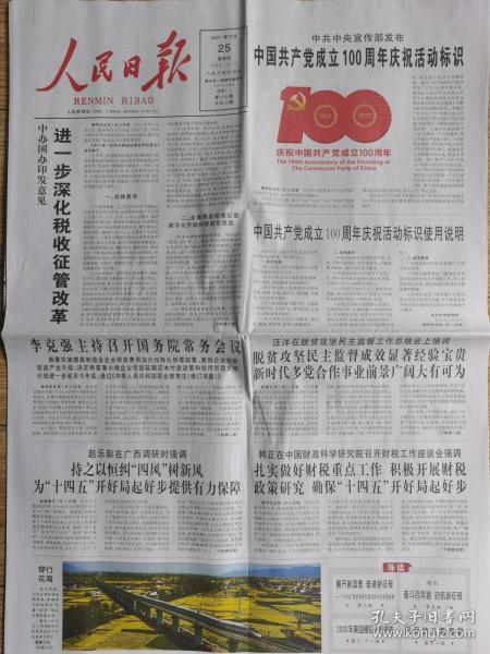 人民日报【2021年3月25日,庆祝活动标识】