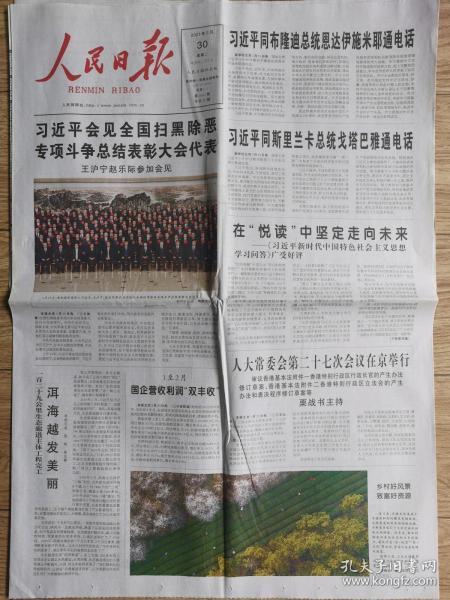 人民日报【2021年3月30日,全国扫黑除恶专项斗争总结表彰大会】