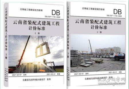 2020年云南省装配式建筑工程计价标准 上下册