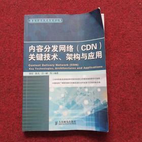 内容分发网络(CDN) 关键技术、架构与应用