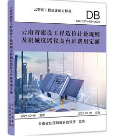 2020版云南省建设工程造价计价规则及机械仪器仪表台班费用定额