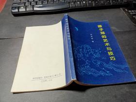 搭子湖的艺术与技巧   作者签名(苏北长纸牌打法)