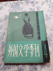外国文学季刊(1983年第4期)