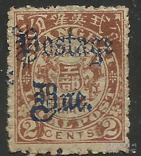 清代工部书信馆双龙图欠资邮票2分   蓝色加盖