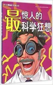 全新正版图书 最惊人的科学狂想小哥白尼杂志陕西科学技术出版社9787536963764 黎明书店黎明书店