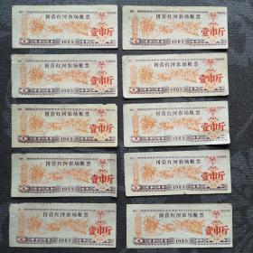 国营红河农场粮票(10张)