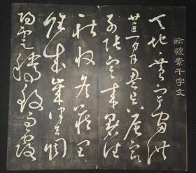 旧拓碑帖:临怀素千字文