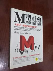 M型社会职场成功学