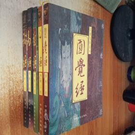 佛教三经(心经,圆觉经,礼经,论经,易经) 5册