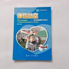 体验航空:航空模型制作与放飞/青少年航空研学科普丛书