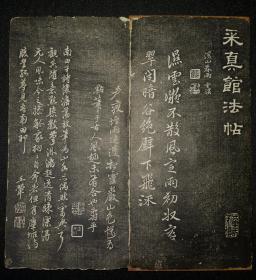 旧拓碑帖:恽寿平~(此帖少见)