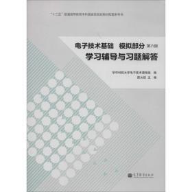 电子技术基础·模拟部分:学习辅导与习题解答(第六版)