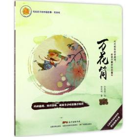 写给孩子的中国故事:老游戏·万花筒
