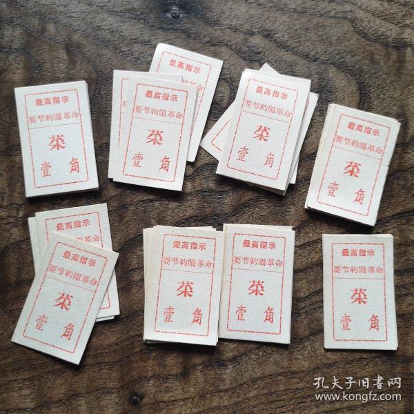 语录饭票菜壹角(34张)