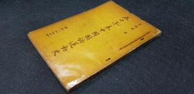 二手b】五十年来中国国语运动史-国语日报社-方师铎-25开214页-1965第一版-7品0.3千克