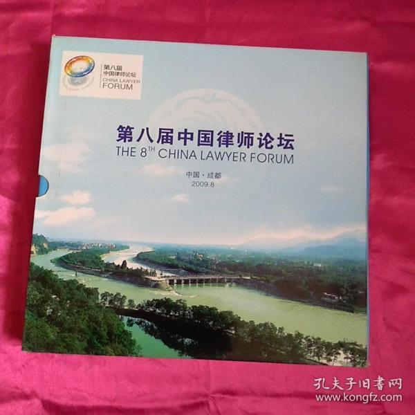 第八届中国律师论坛 邮册