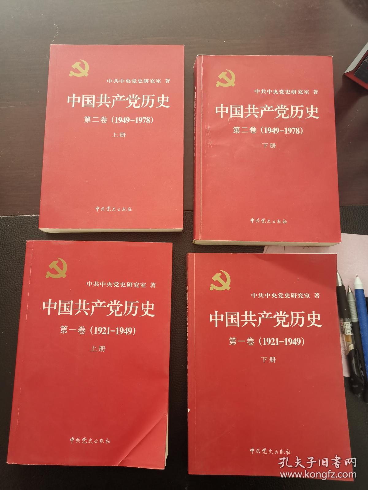 中国共产党历史第一卷上下册第二卷上下册 共四本