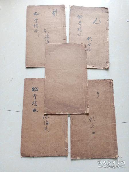 幼学琼林五本,完整,总体品相还不错,民国旧书这个样的品相已经很不不错了,要求过高者勿拍,最后一页地图对折处撕开了。书中瑰宝,包罗万象。值得收藏。