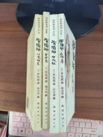 阴阳师系列(第三部、第四部、第六部、第八部、)【四册合售】