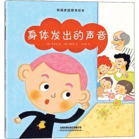 韩国家庭教育绘本:身体发出的声音