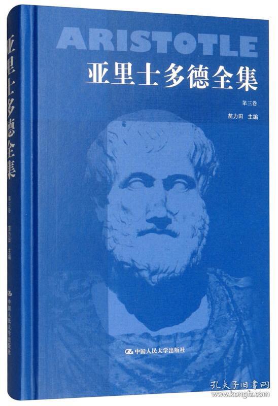 亚里士多德全集(第三卷 典藏本)