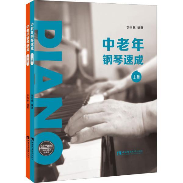 中老年钢琴速成(上、下册)