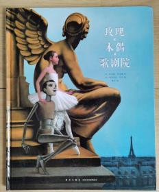 玫瑰·木偶·歌剧院