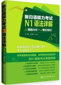 全新正版图书 新日语能力考试N1语法详解真题分析+模拟测试彭曦化学工业出版社9787122233745 黎明书店黎明书店
