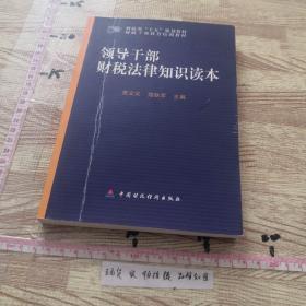 领导干部财税法律知识读本