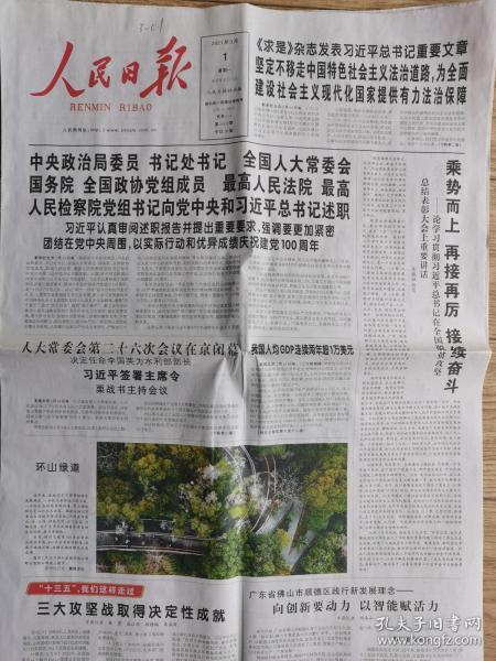 人民日报【2021年3月1日,中央政治局委员等述职】