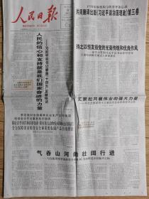 人民日报【2021年3月3日,持之以恒发扬党的光荣传统和优良作风】