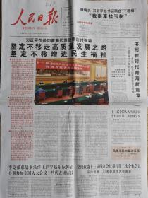 人民日报【2021年3月8日,在参加青海代表团审议时强调】