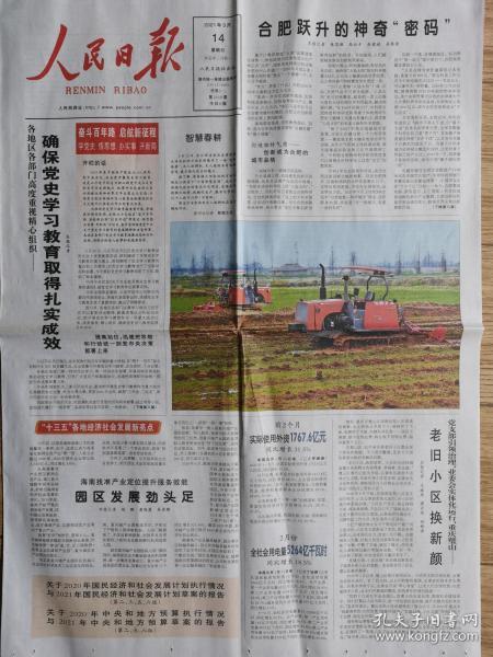 """人民日报【2021年3月14日,合肥跃升的神秘""""密码""""】"""