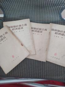 论苏联社会主义经济建设中级组(1~4册)