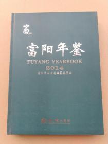富阳年鉴 2014