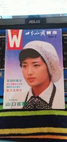 世界知识画报 1985年8月(总26期)