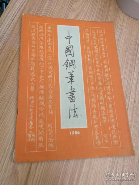 中国钢笔书法 1986