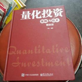 量化投资 策略与技术(精装版)