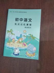 初中语文知识记忆课程 教师用书
