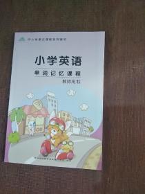 小学英语单词记忆课程 教师用书