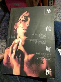 【1998年版本1999年第三次印刷;内页干净】梦的解析 [奥地利]弗洛伊德  国际文化出版公司9787801053534