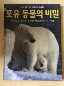 DK:Guide to Mammals (韩文版)精装本